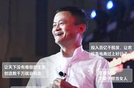 马云获得福布斯终身成就奖,为什么他被赞