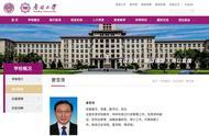 南开大学校长曹雪涛院士被曝论文造假,中国工程院:将展开调查