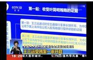 国开行原董事长胡怀邦被查,曾被指涉王三运案