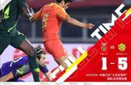 国奥又惨败!四国赛中国队1-5澳大利亚