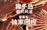 「独家」獐子岛董事长称扇贝死亡原因不明且复杂,公司运营平稳未受冲击