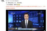 """8月18日帝吧出征""""毒苹果""""Facebook,新闻联播点赞"""
