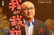 徐峥成为《我和我的祖国》唯一出镜的导演,戏份和吴京一样多