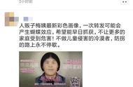 """拐9名儿童嫌疑人""""梅姨""""第二张画像非官方公布,菏泽人别再转了!公安部紧急辟谣"""