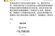 王思聪花1.5万在成都吃日料给一星差评 耿直boy网上直接开怼
