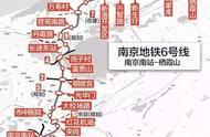 南京地铁6号线先导段已经开工:工程难度不小,建设周期却仅有4年