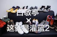 《这就是灌篮》白敬亭送鞋给选手,网友:还买不买三环大房子了