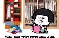 女生为什么总爱买衣服?这是我见过最真实的回答了