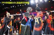 "FPX夺冠的""欧非大会""来了,LPL粉丝运气爆棚,开出2个最贵皮肤"
