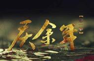 《庆余年》结局:林婉儿隐居,范闲复仇成功,最惨的是他们