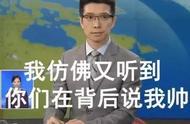 当朱广权遇上康辉,新闻联播秒变综艺节目!