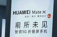 华为Mate X海报现身线下,这款5G折叠屏手机即将开卖