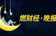 """电子烟国标""""临产"""";航旅纵横回应泄露用户隐私质疑"""