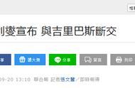 """快讯!台媒:基里巴斯与台当局""""断交""""!四天内俩""""友邦""""出走"""