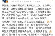 主持人陈正飞台上与霉霉肢体接触引争议,今天发文道歉!