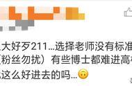 张杰,你凭什么入职上海大学电影学院?