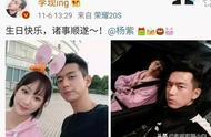 """李现晒合照为杨紫庆生,童颜夫妇""""甜蜜""""互动引爆评论区"""