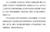 奥迪朋友圈广告惊现英菲尼迪,腾讯致歉:素材传错!共花2百元?
