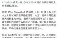 刘亦菲花木兰将大规模补拍,试映不理想担心扑街