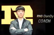 RNG教练Dandy:好久没去世界赛了!Ray下赛季不在EDG