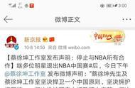 蔡徐坤坚持捍卫国家,停止与NBA合作