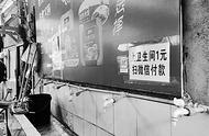 九寨沟旅游环线厕所乱象调查:不付费就无厕可上,环境脏乱