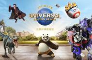 北京环球影城七大主题景区公布:功夫熊猫在列