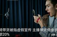 百雀羚点赞李佳琦虚假宣传热搜!粉丝称被百雀羚陷害?时间点存疑