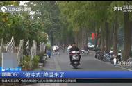 """""""俯冲式""""降温来了:气温暴跌10到13℃,周二早晨江苏最低-2℃"""