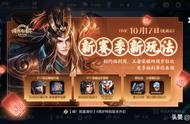 王者荣耀周年庆版本更新活动,福利奖励预览,积分夺宝折扣