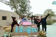 《亲爱的客栈3》阚清子强势推销商品,刘涛吴磊表示方式难以接受