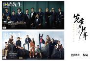 英雄联盟:Tian登时尚先生年度封面,与欧阳娜娜、王一博等人同台