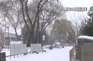 """最大积雪超10厘米!北京今冬初雪结束 局地达""""暴雪""""级别"""