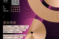 亚洲音乐盛典2019深圳