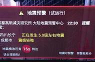 唐山4.5级地震,多家智能电视提前地震预警,他们开启了这个功能
