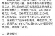央视记者长春打车被收340元高价车费 官方公布处理结果