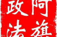 <第393期>【头条】孙小果再审案件开庭审理 孙小果出狱后涉黑犯罪被提起公诉 19名涉案公职人员和重要关系人被移送审查起诉