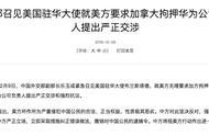 外交部召见美国驻华大使就美方要求拘押华为负责人提严正交涉