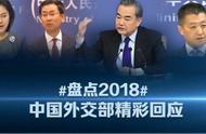 提气!盘点2018年中国外交部精彩回应