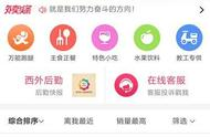 西安外国语大学食堂外卖服务平台走红 网友:别人家的学校