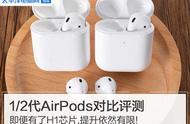 1/2代AirPods对比评测:即便有了H1芯片,提升依然有限!