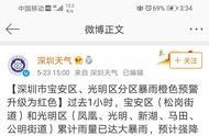 深圳宝安、光明发布暴雨红色分区预警,全市进入暴雨紧急防御状态