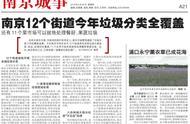 """""""南京12个街道率先强制垃圾分类""""的谣言是怎么来的?"""