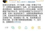 罗永浩回应大V微博讨债:道歉并尽快联系