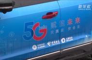 5G远程驾驶应用将亮相2019智博会