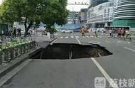 徐州突发路面塌陷出个大坑 无人员伤亡