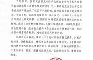 乔家大院景区被取消5A级!泛亚系曾为大股东 实控人仅30岁