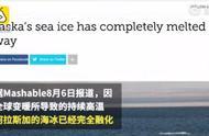阿拉斯加海冰完全消融 北极海冰持续创观测史同期新低