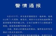 警情通报:宁夏命案5死1伤