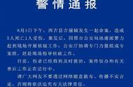 宁夏西吉县吉强镇发生命案 致5死1伤